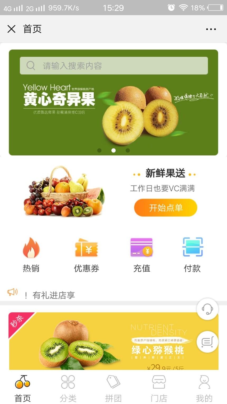 水果小程序_达州网络公司.jpg