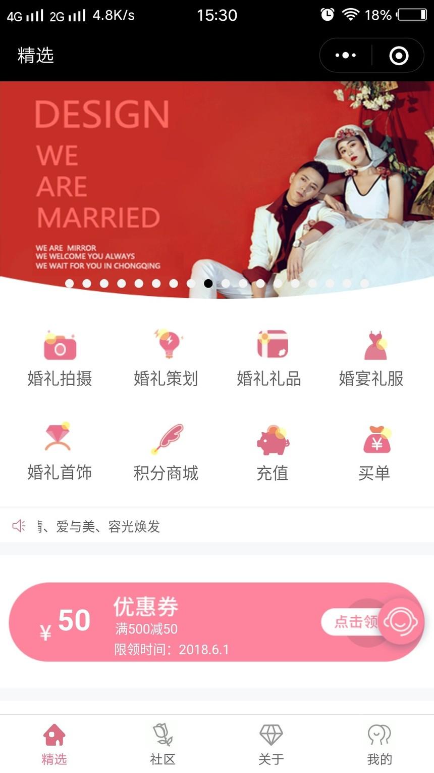 婚庆小程序_达州网络公司.jpg