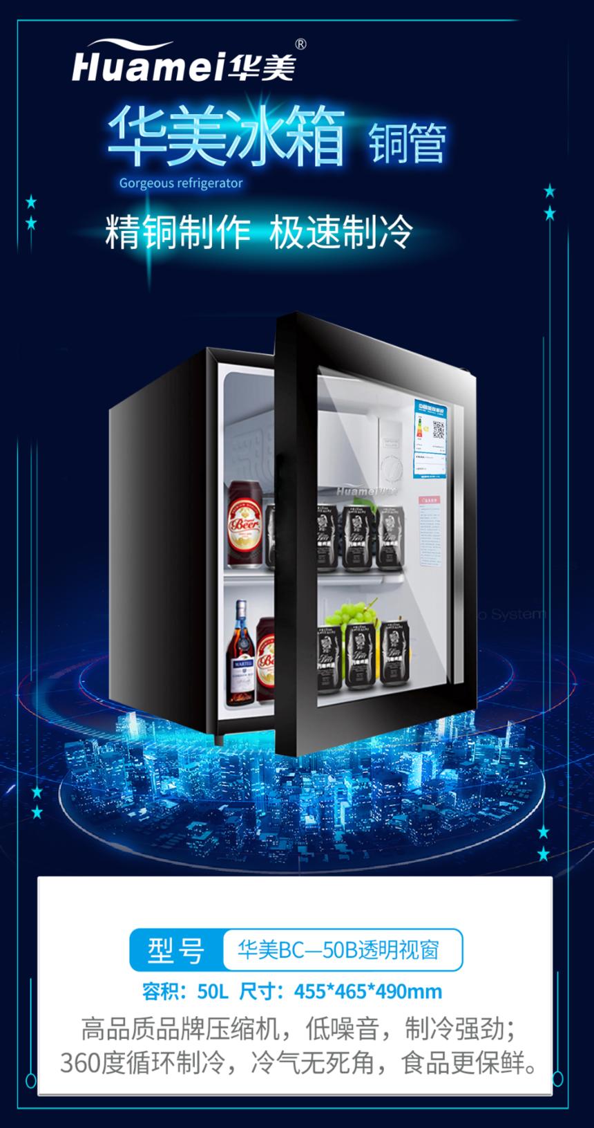 冰箱2.png