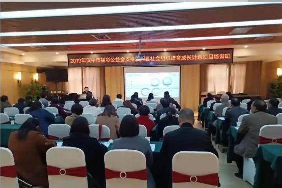 【项目动态】城固县社会组织培育成长计划项目培训班顺利举办