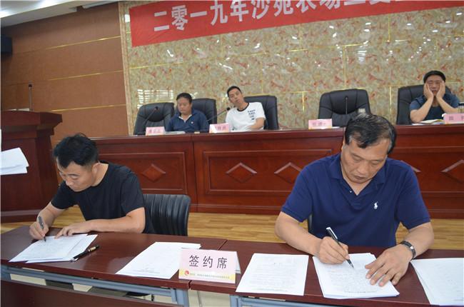 場長、黨委書記任建一與基層單位負責人簽訂責任書 (5).JPG..jpg