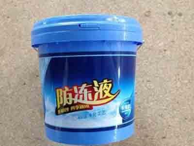 汽車防凍液