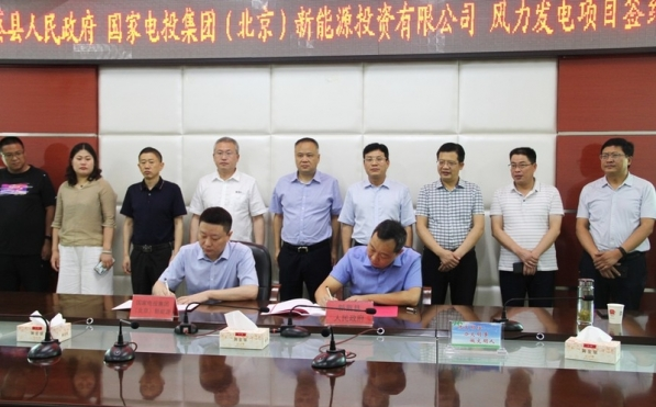 北京新能源與新蔡縣政府簽訂合作協議 聯合開發風電項目