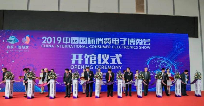 2019中国国际消费电子博览会开幕
