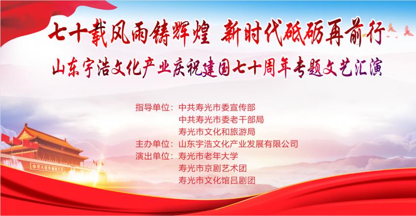 山东宇浩文化产业庆祝建国七十周年文艺汇演