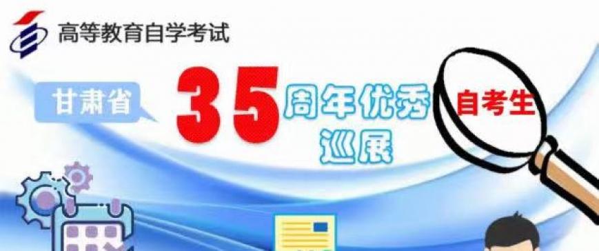 甘肃省35周年优秀自考生巡展