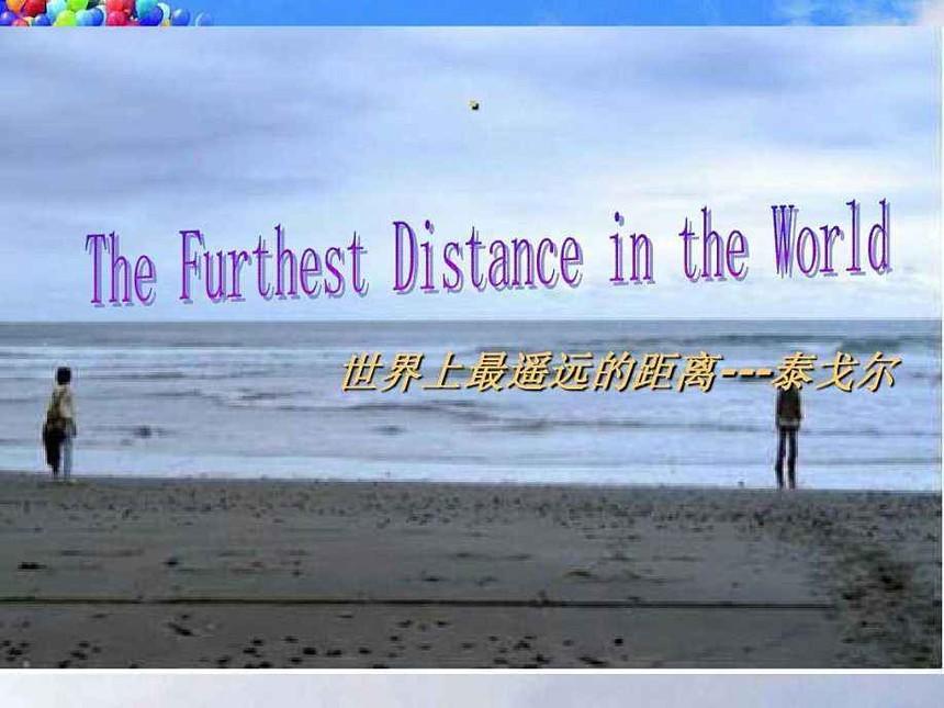 最遥远的距离.jpg