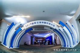 上海会议公司 发布会策划 会议会务搭建
