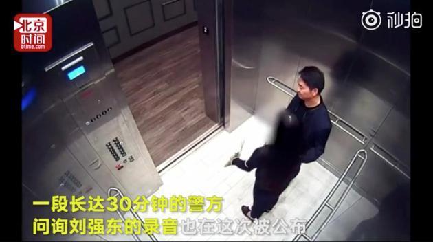 警方提供了一段长达30分钟的警方问询刘强东的录音