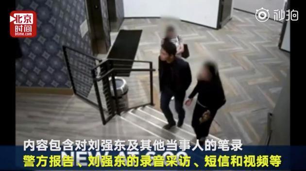 警方提供了刘强东及当事人的笔录,录音,视频等