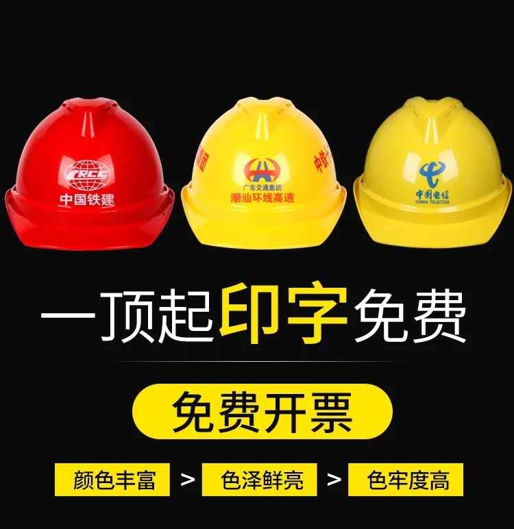 青海安全帽定制.jpg