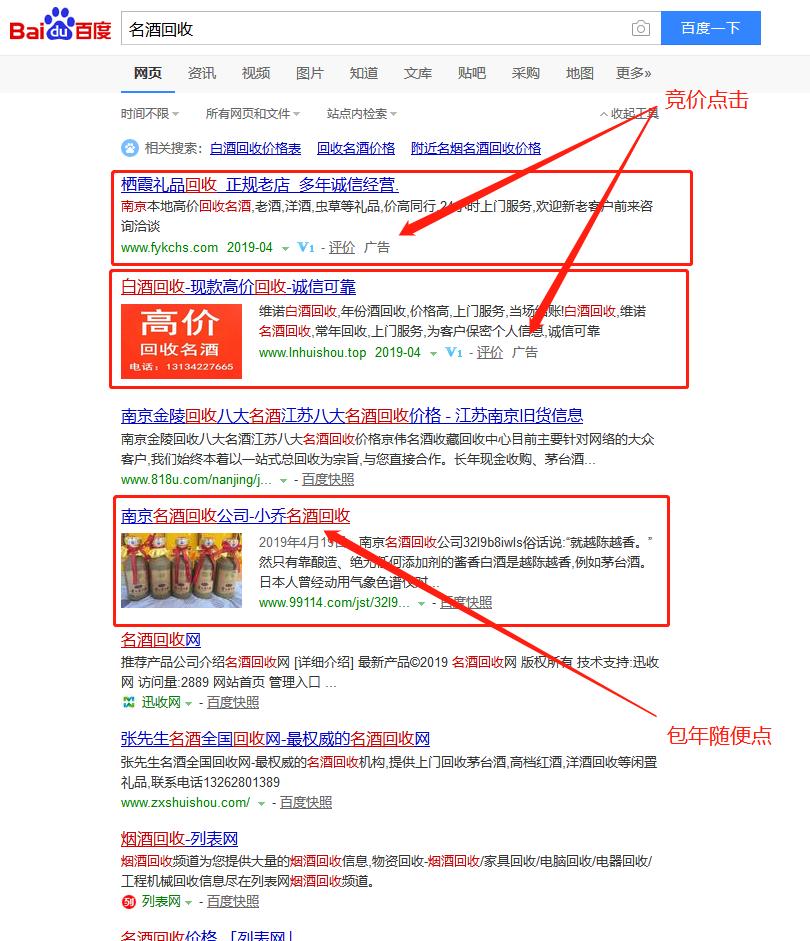 南京網站優化seo