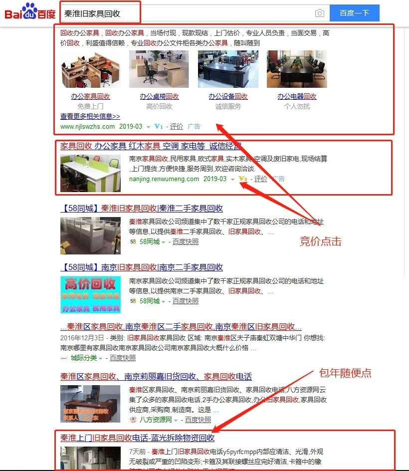 南京百度公司