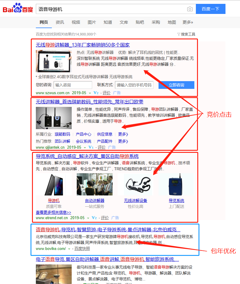 南京关键词优化