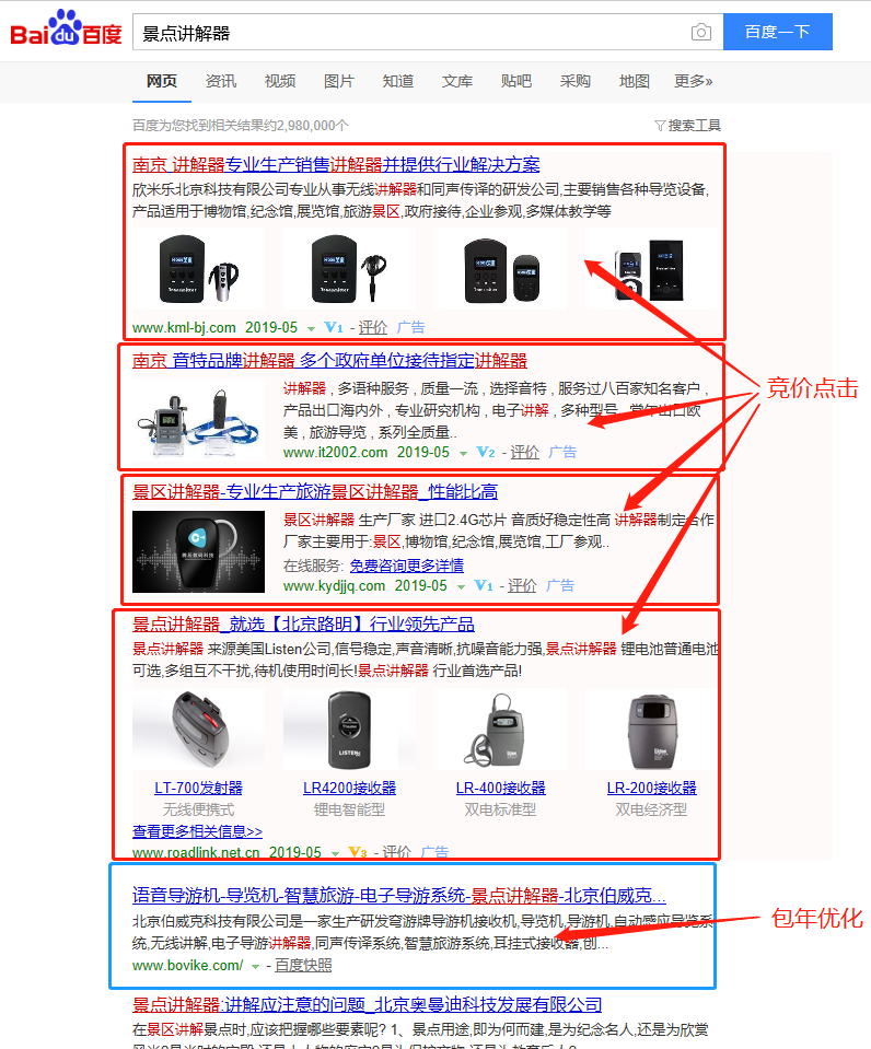 南京网站seo公司