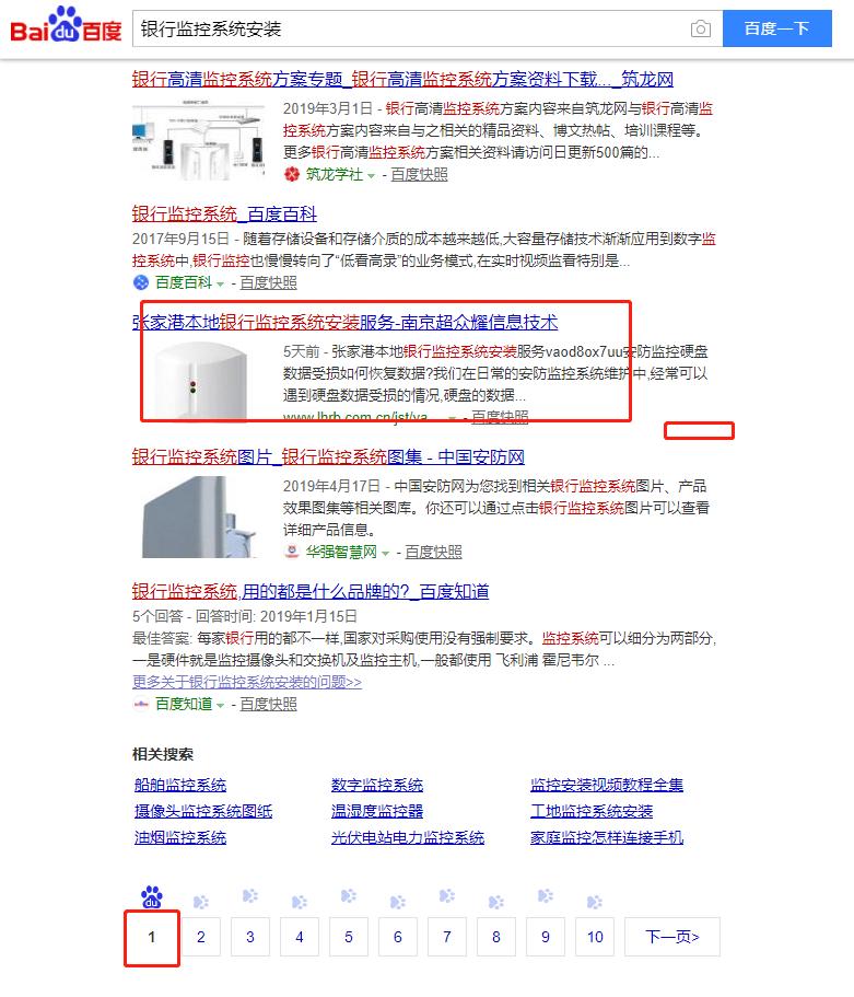 南京百度推广公司