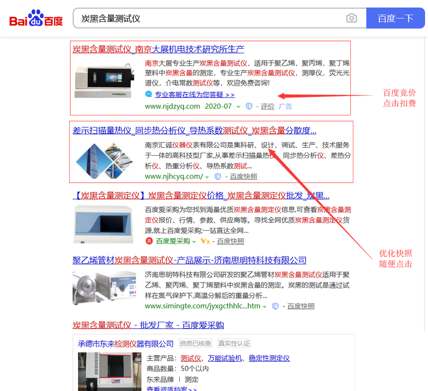 南京网站优化