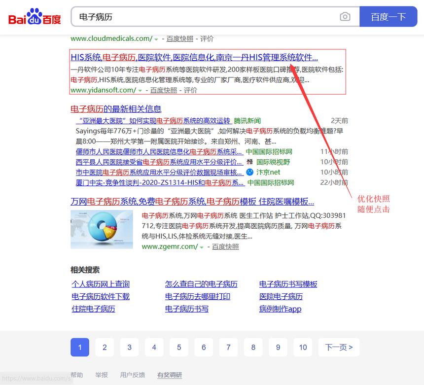 南京网站优化公司