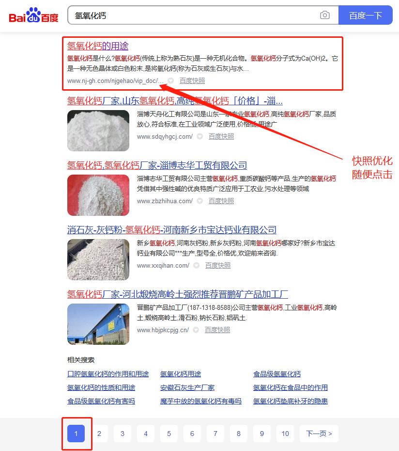 網站優化排名
