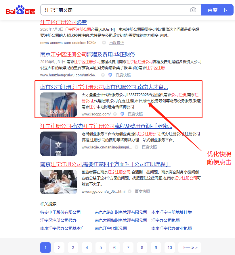 南京優化公司