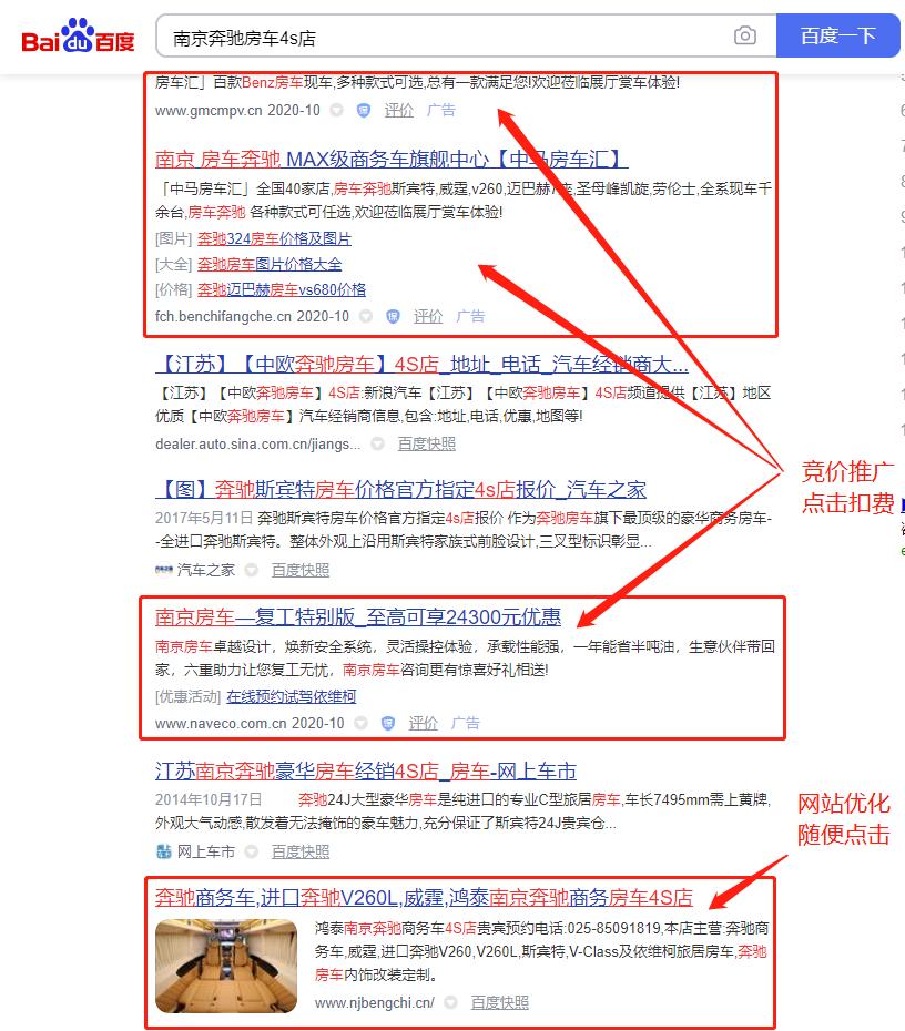 南京網站優化