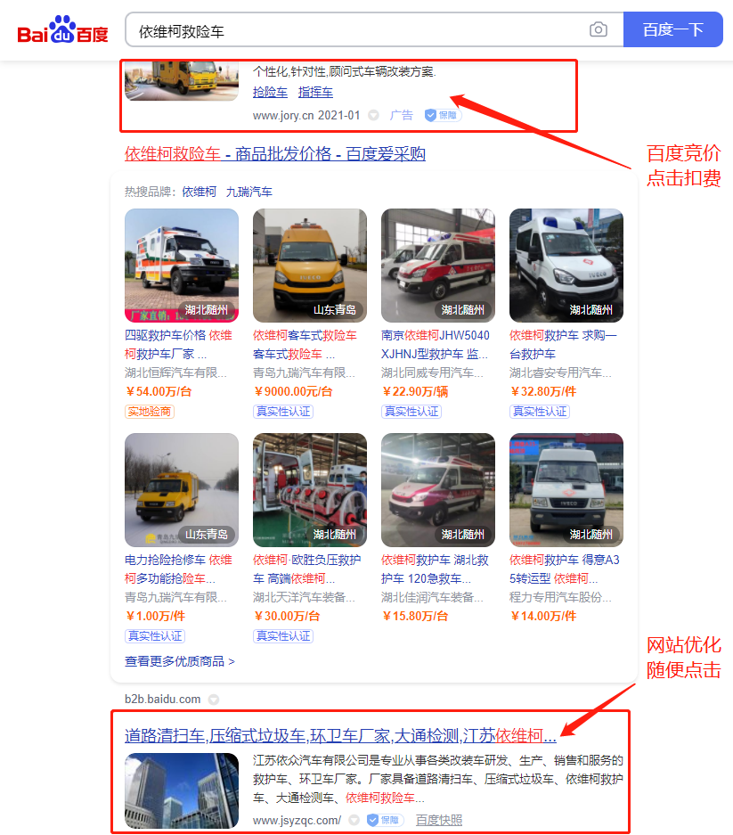 网站优化公司