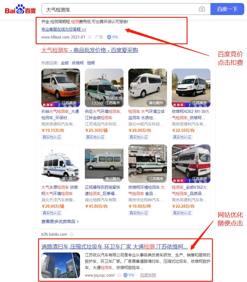 网站优化seo公司