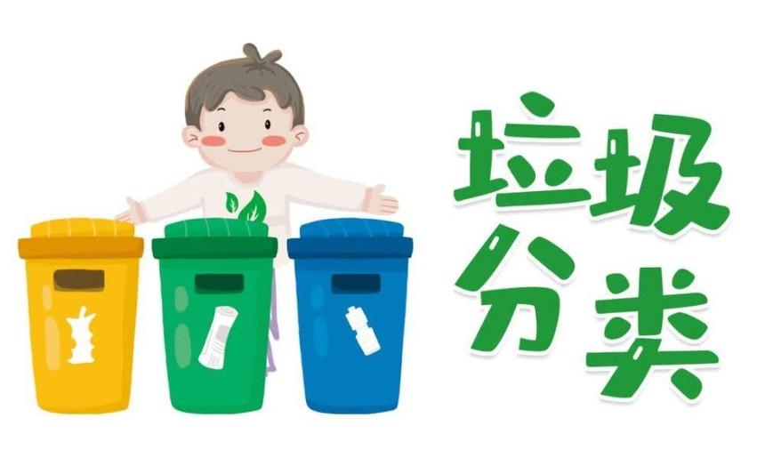 垃圾分类1.jpg