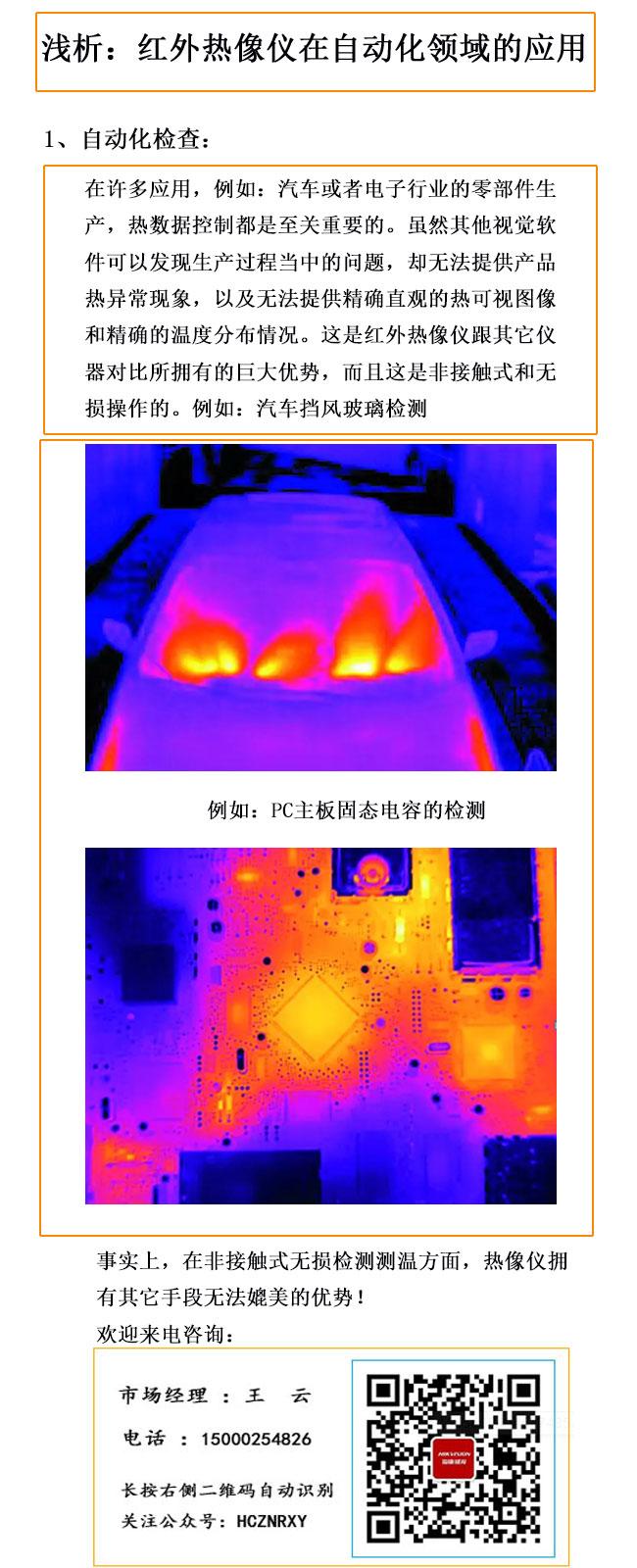 红外热像仪自动化应用-1.jpg