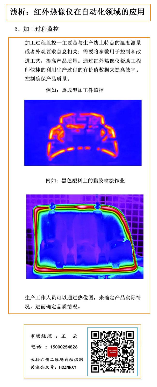 红外热像仪自动化应用-2.jpg