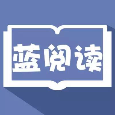 蓝阅读.jpg