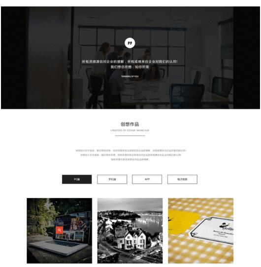 网站设计背后的创作过程