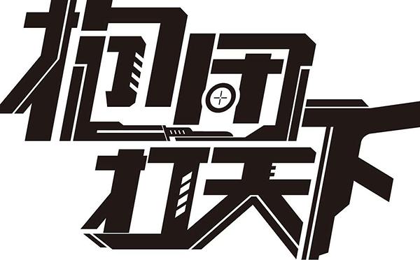 上海泓帛艺术品销售有限公司 拓展培训