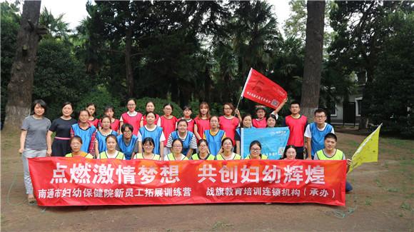 南通市妇幼保健医院 新员工拓展培训活动
