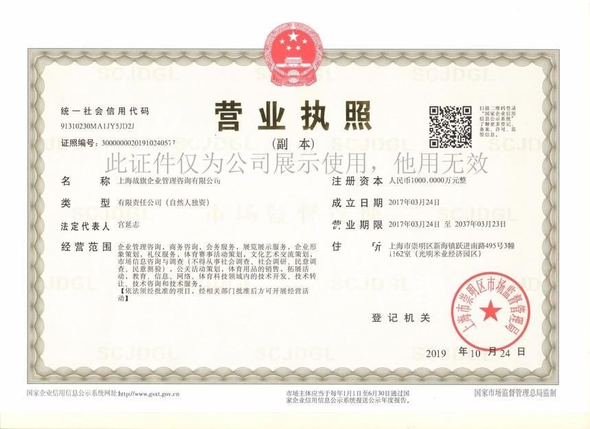 上海战旗水印版.jpg
