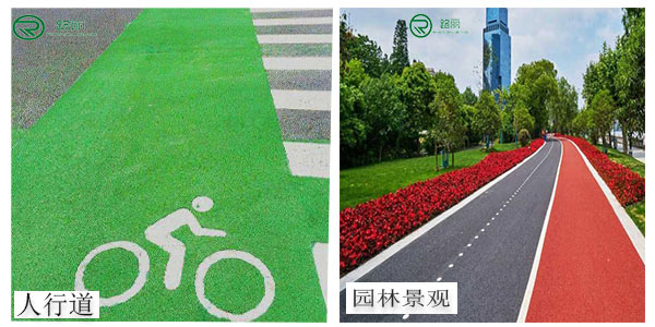彩色瀝青路面應用範圍
