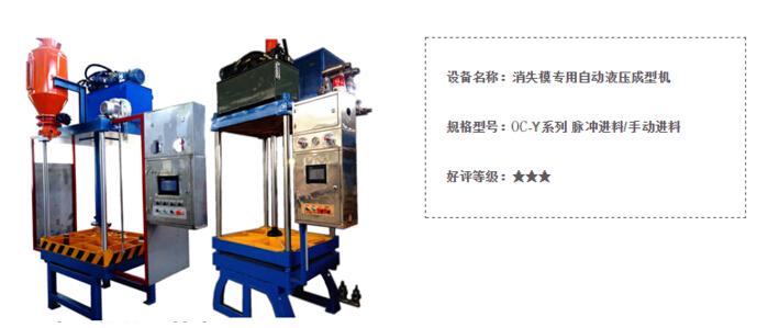 消失模专用自动液压成型机