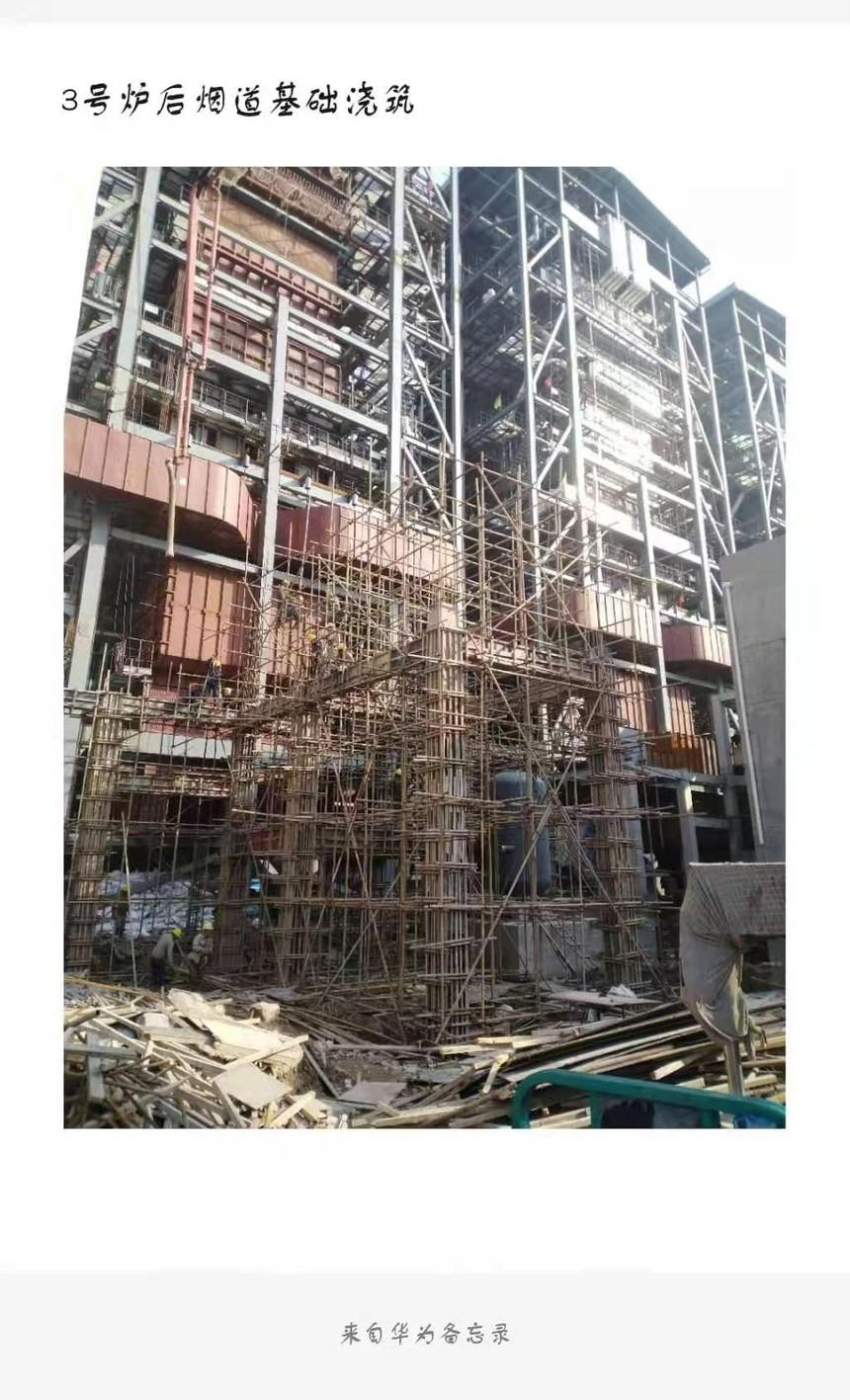 浙江绍兴恒鸣项目-3号炉烟道基础浇筑.jpg