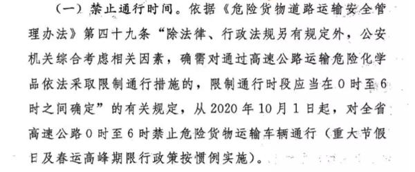 廣東高速:0-6時危險品運輸車輛將禁行