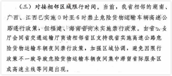 不僅如此,在廣東省公安廳發布的這個文件當中,還表示將對接相鄰區域限行,除了已經實施�;奋囕v限行的湖南、廣西、江西,還將對接福建、海南省。這是否意味著接下來,福建、海南省也將在夜間禁行�;奋囕v。