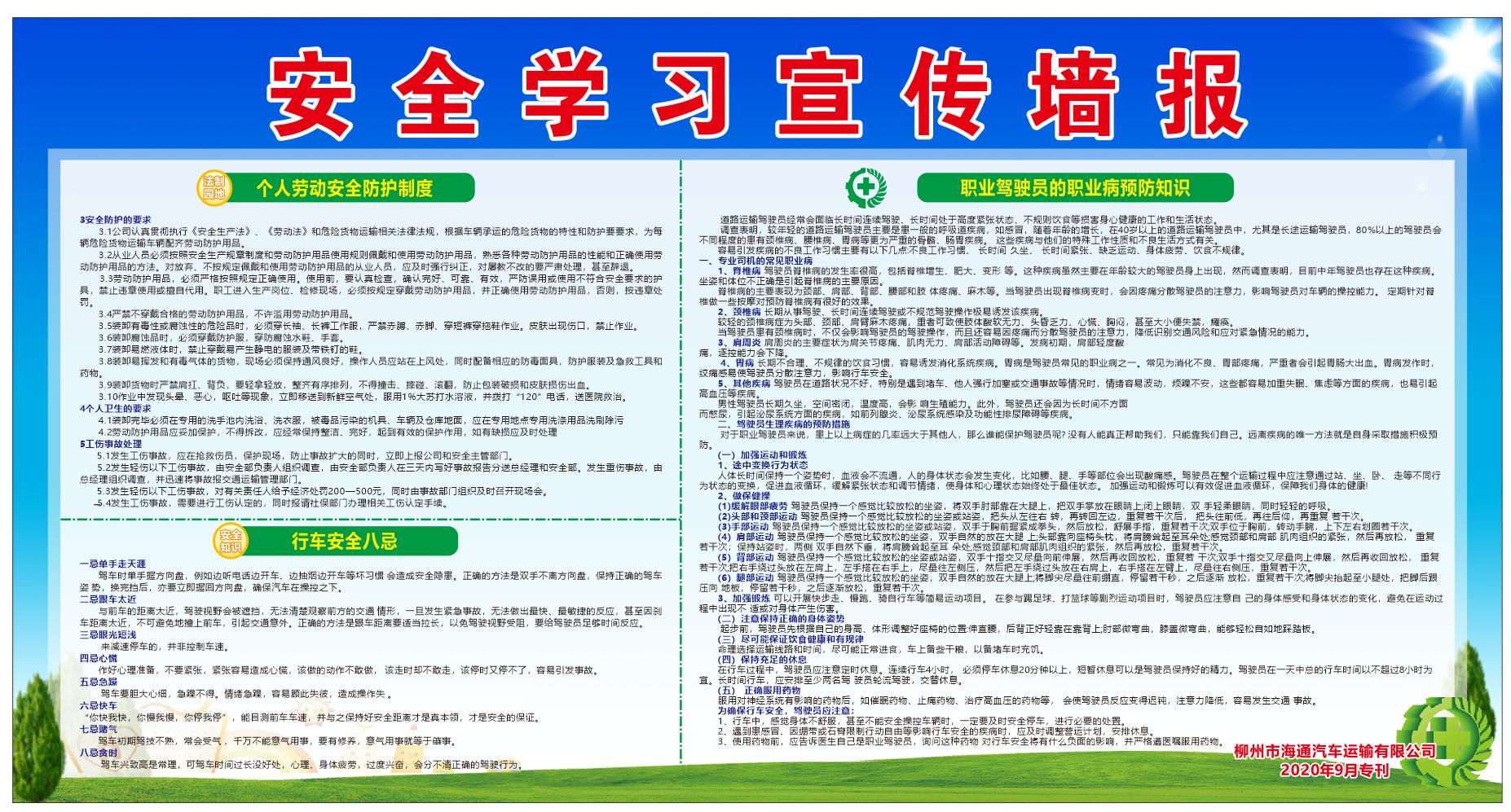 柳州市海通汽車運輸有限公司2020年9月安全學習墻報墻報