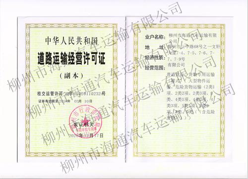 道路运输许可证副本网站.jpg
