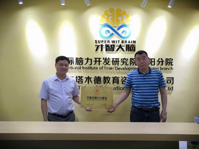 中国长城小记者站授牌合影