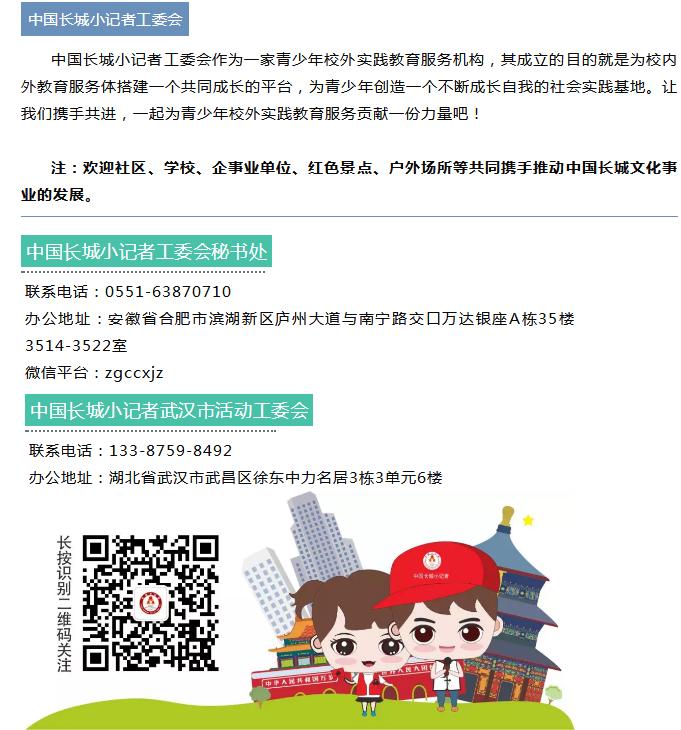 中国长城小记者工委会介绍