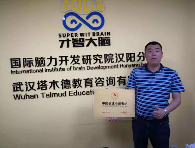中国长城小记者站授牌