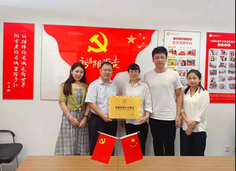 中国长城小记者,活动工委会