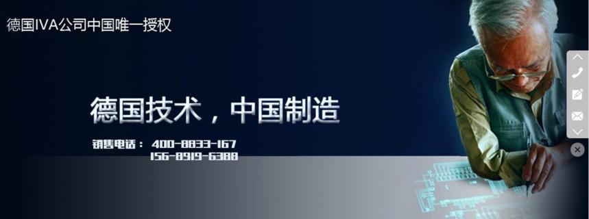 德国技术中国制造.png