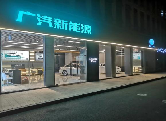 金色水岸商務樓——廣汽新能源即將開業