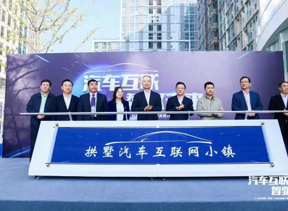 杭州拱墅區汽車互聯網小鎮成立