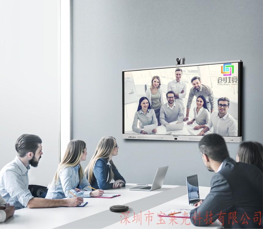 海信会议平板连接万里的远程会议